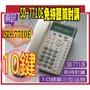 @風亭山C@SD-7710E免持聽筒對講 東訊新話機SD-7710E(10鍵顯示型數位話機)