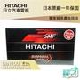 HITACHI 日立 DIN100 VOLVO XC60 XC90 XC70 專用電池 免運 電瓶 哈家人