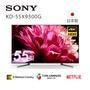 SONY 液晶電視 KD-55X9500G