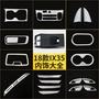 汽車用品 2018款現代IX35內飾改裝專用排檔框裝飾貼中控臺方向盤拉手出風口