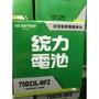 【優選電池】✨11月剛到貨✨GS統力 75D23L-MFZ免加水電池=GTH75DL=85D23L=55D23L