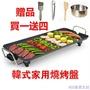 110V 韓式電烤盤牛排機鐵板燒商用電烤爐無煙燒烤不粘鍋電熱盤電烤爐 韓國烤肉 多功能烤盤 【299免運】