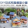 買達人 DIY日式和風模型小屋 1入