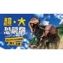 華山超大恐龍展門票一張