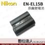 【數位達人】Nikon EN-EL15B ENEL15B 原廠電池 原電 / ENEL15A Z6 Z7 D800E