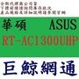 RT-AC1300UHP 華碩 asus AC1300 雙頻 Gigabit Wi-Fi 分享器 AC1300UHP