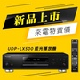 【天韻音響】Pioneer UDP-LX500 先鋒公司貨 4K UHD播放機