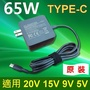 TYPE-C 65W TYPE C USB-C 原廠 變壓器 SONY HP SHARP LENOVO DELL