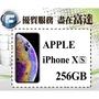 台南『富達通信』蘋果 Apple iPhone XS 256G/256GB 5.8吋/ixs【台灣公司貨-可自取】