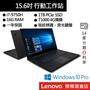 [折扣碼現折]Lenovo 聯想 ThinkPad P1 Gen2 20QTCTO2WW-1Y i7 15吋 筆電 黑