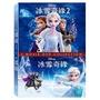 冰雪奇緣2  DVD  1+2集套裝