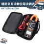 『儀特汽修』鉤錶 電表 萬用鉤錶 超載保護 交直流電壓測量 二極體通斷 電流鉤錶 MET-DCM+209B