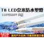 T5達人 T8防水IP65 LED 奈米塑管3尺6 4尺白光 冷藏生鮮燈管 廣告招牌水族燈箱投射夜市擺攤免燈座非玻璃