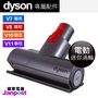 Dyson V11 V10 V8 V7 mini 迷你電動渦輪吸頭(除塵蟎 清床墊) 一年保固/可分期/建軍電器
