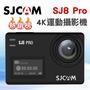 【24H 現貨】SJCAM SJ8 PRO 防水型運動攝影機  行車紀綠器 保護框 GOPRO sjcam sj8pro