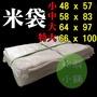 【松駿小舖】米袋(零售) 小 中 大 砂石袋 沙包袋 垃圾袋 白麻布袋