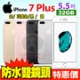 Apple iPhone 7 PLUS 32GB 攜碼台灣之星4G 入門388吃到飽 手機優惠 高雄國菲建工店