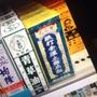 黃立光 香港名牌 新加坡 青草油