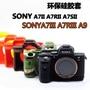 【lylywood】索尼a9 a7s2 a7r2 A7m2相機包A7m3 A7r3 A7RIII硅膠套保護套Y16