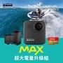 【GoPro】MAX 超大電量升級組