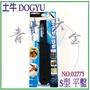 『青山六金』附發票 日本製 土牛 DOGYU 電工鑿 S型 平鑿 NO.02775 工業鑿 鑿刀 鑿子