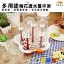 多用途梅花瀝水置杯架【好買居家】 晾杯架 奶瓶瀝乾架 多功能水果盤