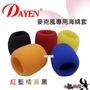 「小巫的店」DAYEN麥克風專用海綿套~保護你的麥克風及個人衛生!加厚型專業用.5個1組唷