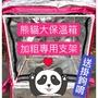 全新 轉售 新版舊版包 Foodpanda 保溫箱外送支架 熊貓