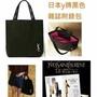 日本雜誌附錄YSL經典帆布包