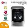 【領券再折】LG 樂金 21公斤 TWINWash 蒸洗脫烘滾筒洗衣機 F2721HTTV WT-D250HV 保固一年