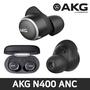 [AKG] AKG N400 Noise cancelling fully wireless earphones