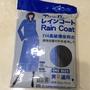 EVA 高級環保雨衣 水湛藍