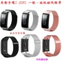 華米運動手環2 AMAZFIT 磁吸金屬 米藺尼斯磁吸錶帶一般、小手圍 不銹鋼金屬運動手環2   A1713 A1712