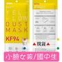 獨立包裝👈 (現貨🔺)韓國製🇰🇷 KF94 N95等級 醫用級 口罩 武漢肺炎 霧霾 口罩