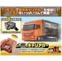 遙控汽車運輸車 交通世界 TOMICA 日本TAKARATOMY TW82906