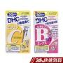 DHC 維他命B群/C 60粒/包 日本製造 台灣公司貨 任選 維生素B群 維生素C 營養補充 正貨 現貨 蝦皮24h