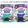 【樂購RAGO】日本製 白元 活性炭 冰箱除臭劑 1年脫臭