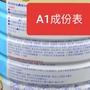 12罐宅配雪印A1現貨限量特價(勿刷卡)