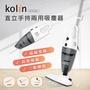 【歌林】直立手持兩用HEPA吸塵器 KTC-SD1926 公司貨/保固一年/附發票