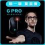 羅技 G Pro Wireless 電競無線滑鼠