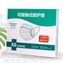 【beautybox】60片 一次性口罩墊三層防護過濾防塵防水通用型親膚透氣口罩墊