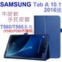 【手托】三星 SAMSUNG Tab A 10.1吋 T580/T585 專用平板牛皮紋皮套/書本式翻頁保護套/支架斜立展示
