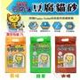 【真空包裝】韓國豆腐貓 豆腐貓砂 豆腐砂 韓國 真空豆腐砂 3種款式 愛寵豆腐貓砂【另有宅配免運賣場】