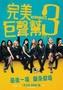 歌喉讚3/ 完美音調3 帶靜音 PITCH PERFECT 3 (2017) 陣容升級,迎接最後舞台
