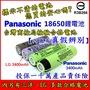【YM2】PANASONIC 松下 國際牌 NCR18650B 3400mAh SANYO三洋 LG 18650鋰電池