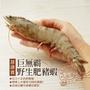 【優鮮配】特大肥滋滋野生肥豬蝦1盒(6-8隻/盒)