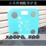 現貨/體重計/電子秤/體重機 新品小米體脂秤2硅膠個性保護套 智能電子體重稱膚柔軟防護套減肥 重儀器  體重機全齡適用