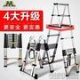 鋁合金伸縮梯 加厚人字梯子折疊梯多功能家用梯工程樓梯 伸縮梯子 MBS