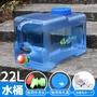 戶外PC水桶野營自駕游四方大水桶車載環保食品級儲水透明飲用水桶