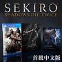 【預購】PS4 隻狼:暗影雙死 – 中文版